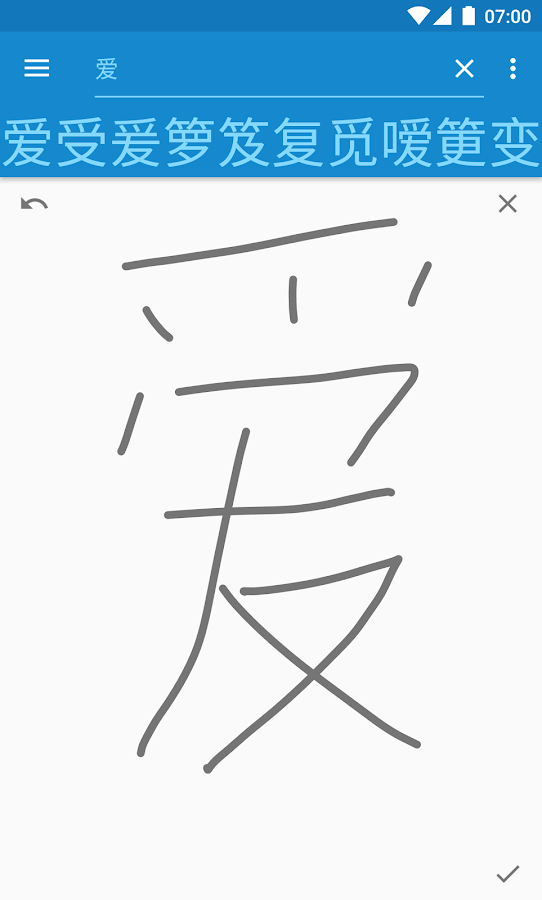 Hanping Chinese Dictionary Lite 汉英词典- screenshot