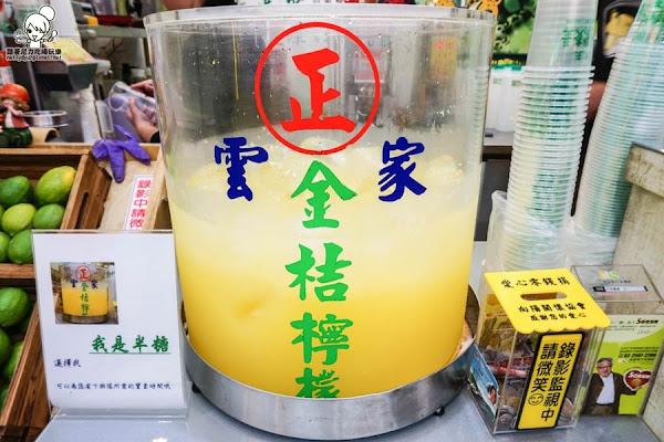 老字號雲家檸檬大王,新鮮檸檬夠酸好解渴(裕誠店)