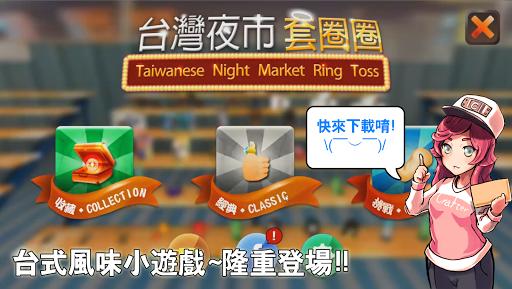 台灣夜市套圈圈
