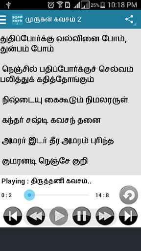 Murugan Kavasam 2 with Lyrics
