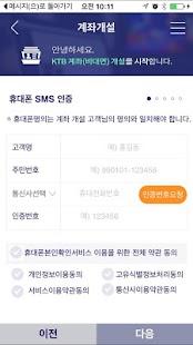 KTB투자증권 계좌개설 - náhled