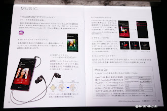 Photo: Xperia Z / Xperia Tablet Z Event Marketing Materials: Xperia Z in-depth brochure - page 19 - Marketing for their walkman features (that work quite well on my Xperia GX as well)