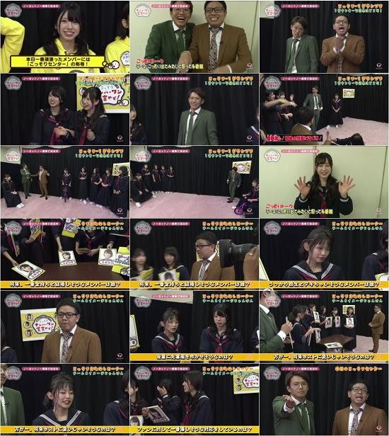 (TV-Variety)(720p) AKB48チーム8のKANSAI白書 こっそりナンバーワン宣言やで! ep15 ep16 170918 171002