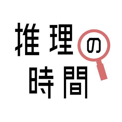 推理の時間 - 謎解きアプリ THE BEST file APK Free for PC, smart TV Download