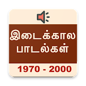 Tamil Medieval Songs [1970 - 2000]