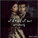 Ve Main Teri Ho Gayi Aan - Urdu Novel icon