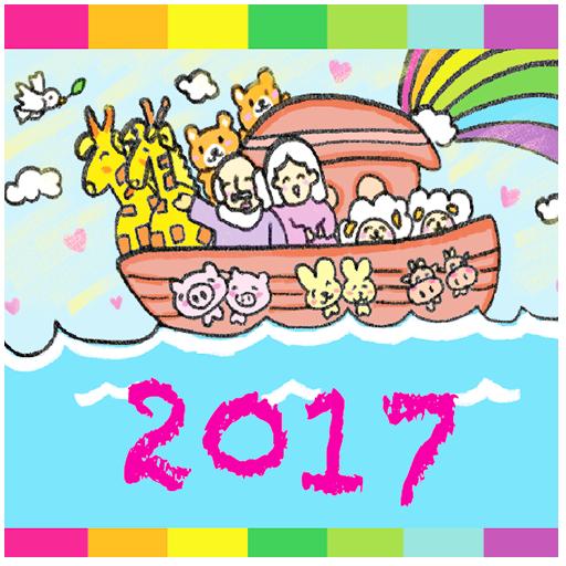 2017 台灣公眾假期年曆 Taiwan TW 書籍 App LOGO-硬是要APP