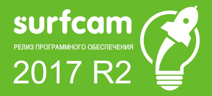 Новый релиз Surfcam 2017 R2