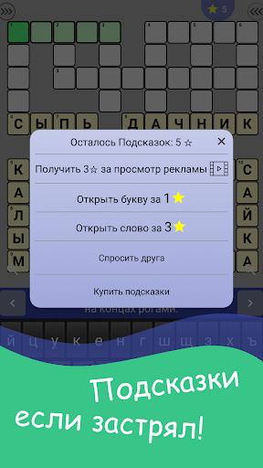 Russian Crosswords 1.12.2 screenshots 3