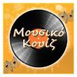 Μουσικό Κουίζ - Ελληνικά Τραγούδια icon