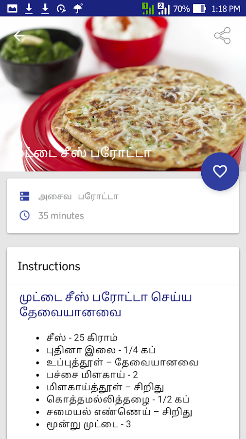 Parotta Recipes in Tamil- screenshot