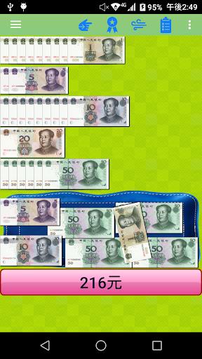 Calculate Chinese YEN Currency 2.5 Windows u7528 3