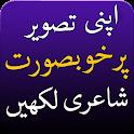 Urdu Shayari Poetry on Picture icon