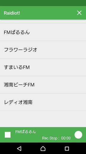 Raidiot -コミュニティFMラジオ聴取・録音-