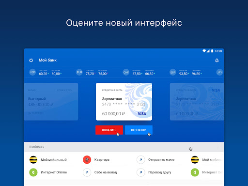 ВТБ-Онлайн app (apk) free download for Android/PC/Windows screenshot