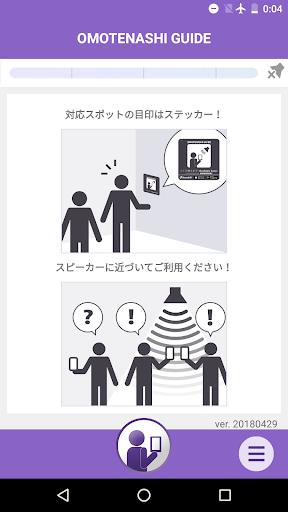 OMOTENASHI GUIDE 4.2.0 Windows u7528 1