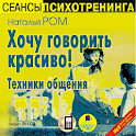 Техники общения. Аудиокнига icon