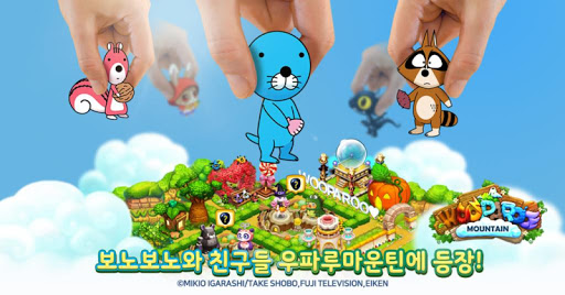 우파루마운틴 for Kakao screenshot 1