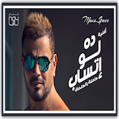 Amr Diab Da Law Etsab Audio Video Lyrics