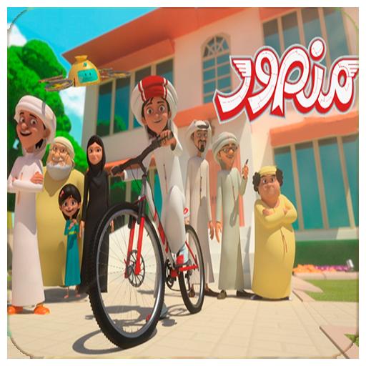 مسلسل منصور الحلقة 2 بدون نت