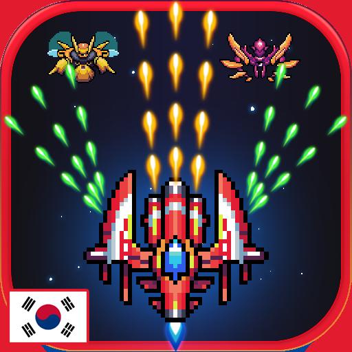 갤럭시 슈터 - 팔콘 스쿼드 - 외계인 슈팅게임