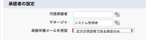 ユーザ編集画面のマネージャを設定する