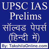 UPSC IAS Civil Service Prelims Papers Hindi