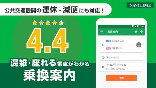 u4e57u63dbNAVITIMEu3000Timetable & Route Search in Japan Tokyo android2mod screenshots 1