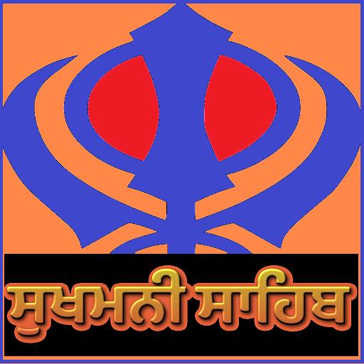 Sukhmani Sahib paath and Japji Sahib[Gurmukhi]