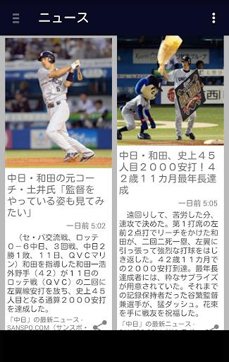 強竜速報 (プロ野球速報 for 中日ドラゴンズ)