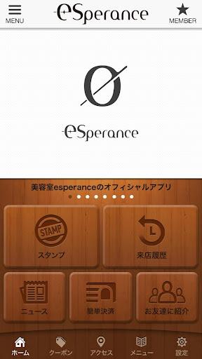 米沢市金池の美容室esperance