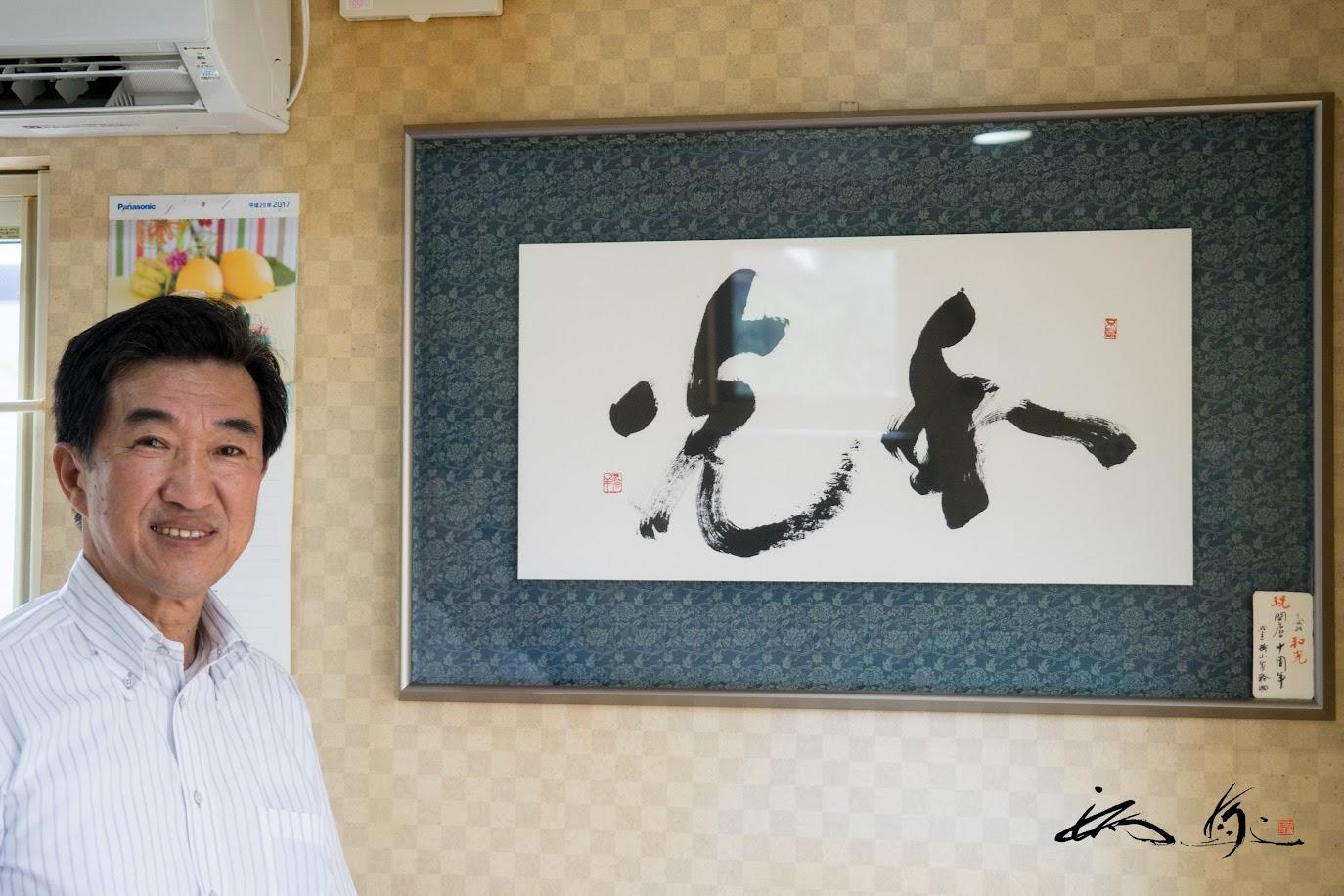 山田専務直筆の書「和光」