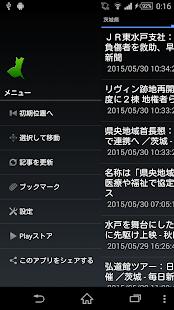 茨城県のニュース - náhled