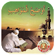 Kitab Fathul Qorib Juz 2 Sholat - Audohul Mawahib Download for PC Windows 10/8/7