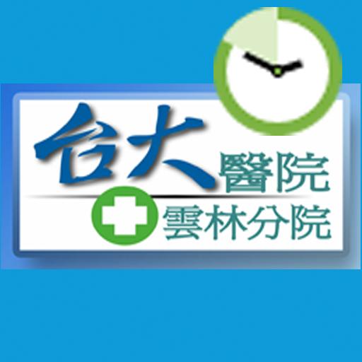 臺大醫院雲林分院門診看診進度 醫療 App LOGO-APP開箱王