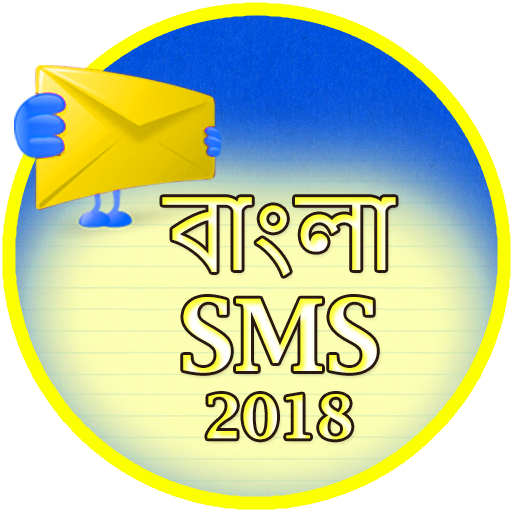 Bangali Sms (app)