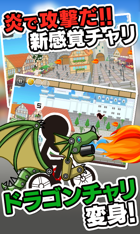 New BikeRiderDX- screenshot