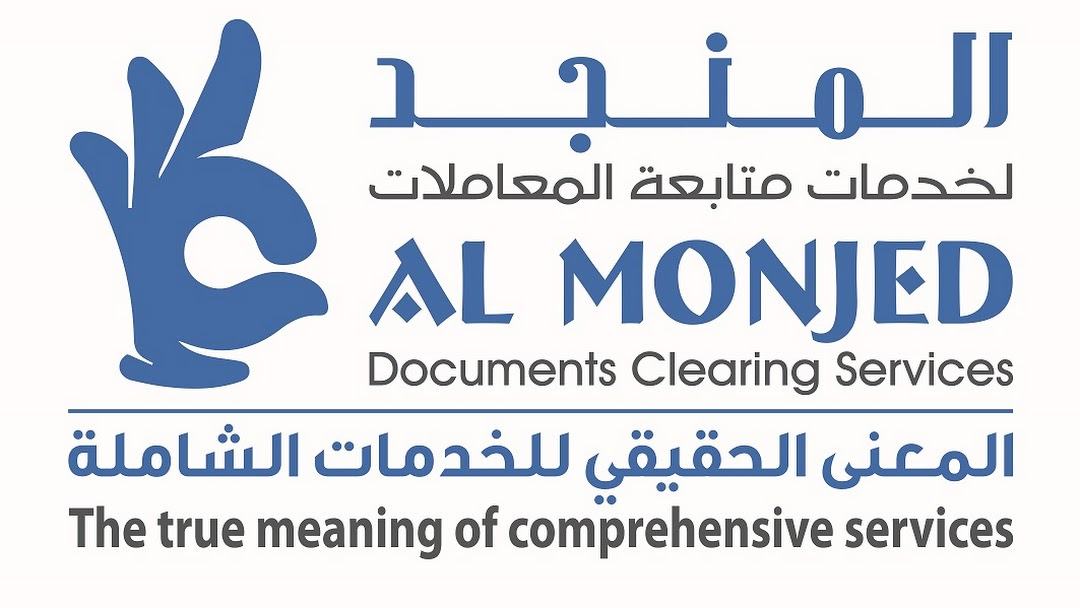 Al Monjed Documents Clearing Services Pobox 91578 Dubai