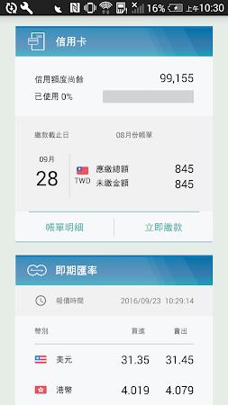 玉山行動銀行 4.0.6 screenshot 2091706