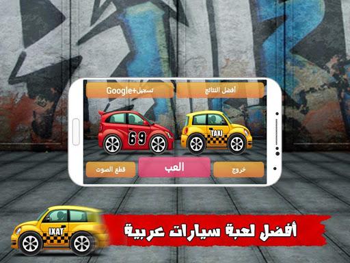 لعبة سباق حرب سيارات الأجرة