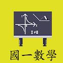 國一數學題解練習 icon
