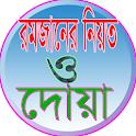 রমজানের নিয়ত ও দোয়া icon