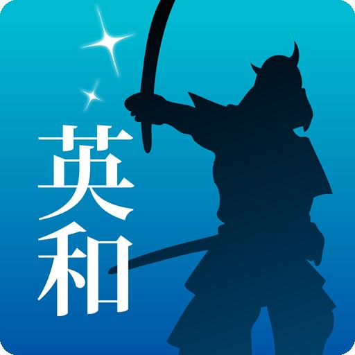 书籍のオフライン英和辞書 LOGO-HotApp4Game