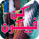 Kun Fayakun by Ambreen Ahmad for PC-Windows 7,8,10 and Mac