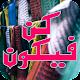 Kun Fayakun by Ambreen Ahmad for PC-Windows 7,8,10 and Mac