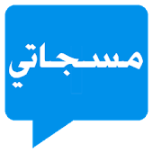 ♥ SMS Messages Collection ♥