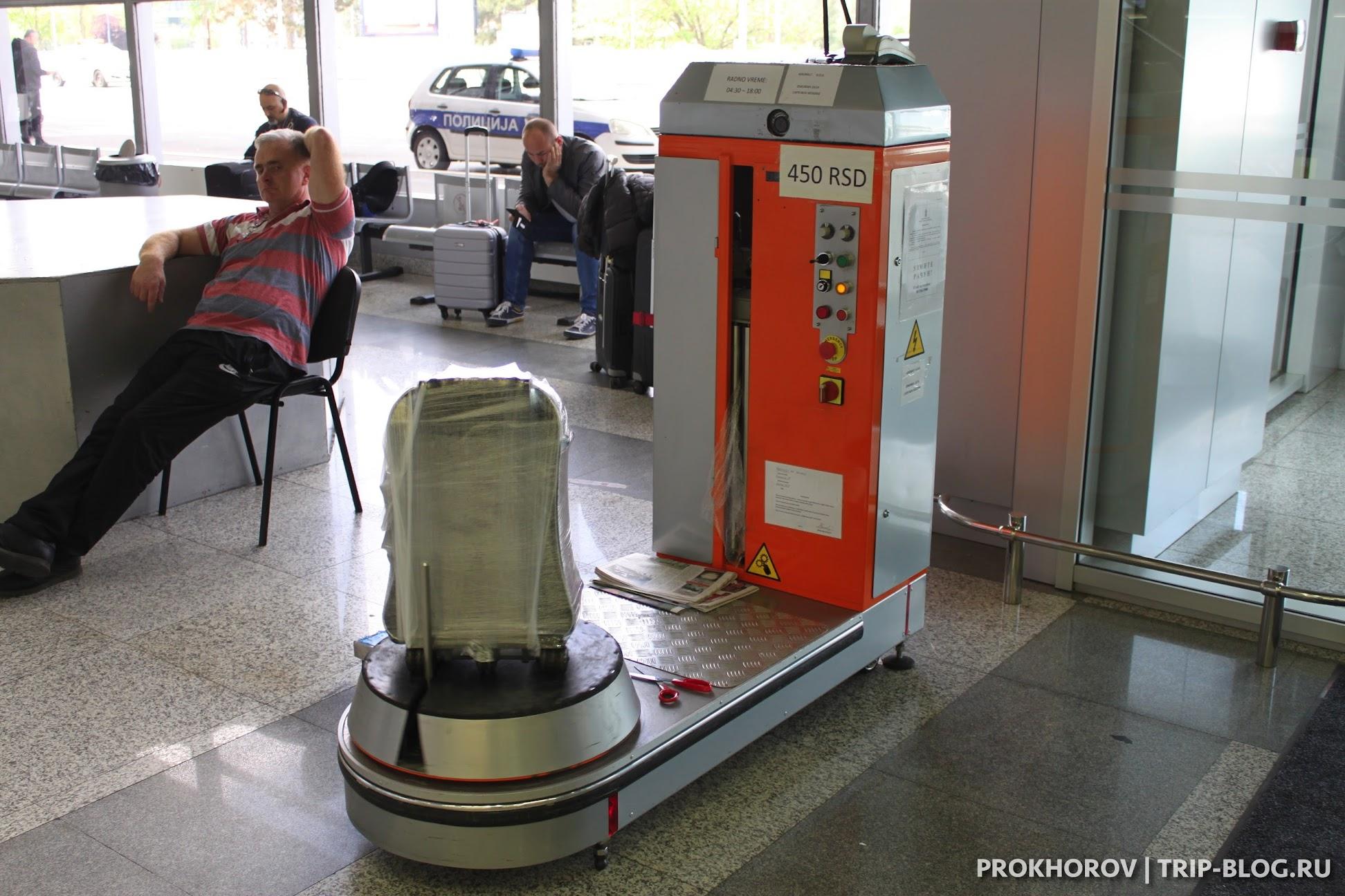 Упаковка багажа в аэропорту Белграда
