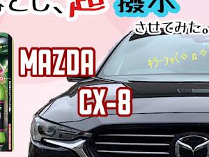 CX-8  2.5s プロアクティブ のカスタム事例画像 あんこさんの2020年10月23日20:40の投稿
