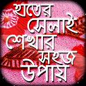 হাতের সেলাই শেখার সহজ উপায় - হাতের কাজ শিখুন icon