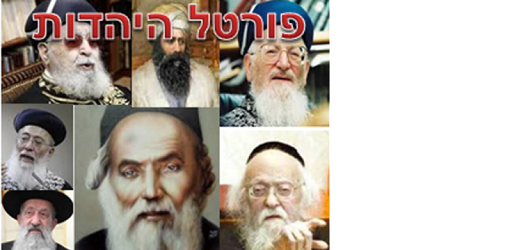 Links to Responsa, Rabbi Moshe Mutzafi,<br>Requires score, and more ..